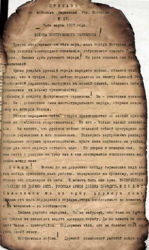 ГАКО. Ф. 784. Оп. 1. Д. 5. Л. 29.