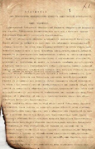 ф. 1317, оп. 1, д. 7, л. 1