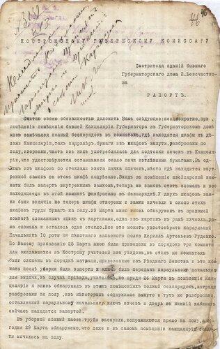 ф. 1317, оп. 1, д. 15, л. 46