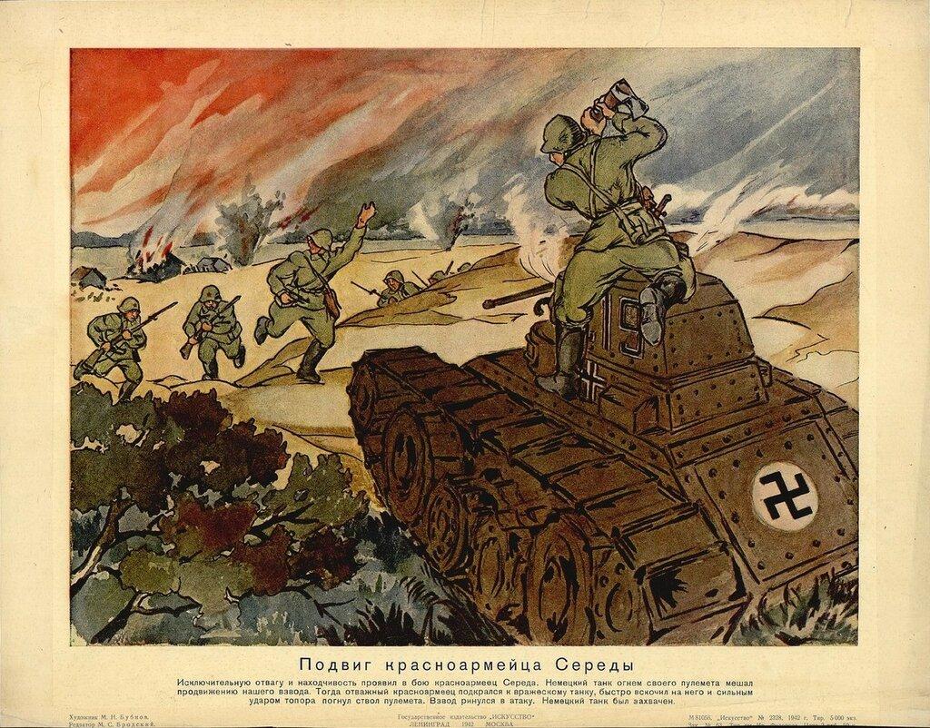 «Известия», 13 августа 1941 года, немецкие танки, немецкие танки второй мировой, танки ВОВ