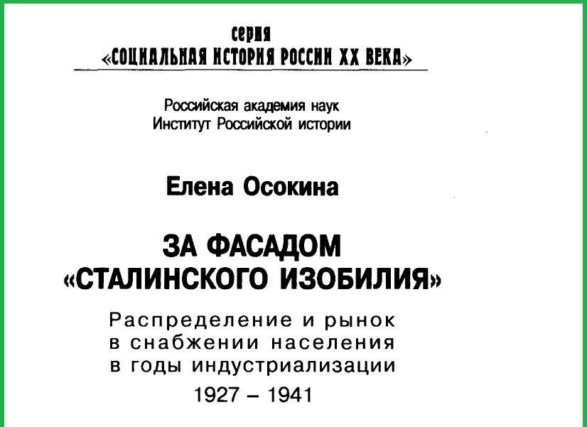 Е. Осокина. За фасадом сталинского изобилия (2)