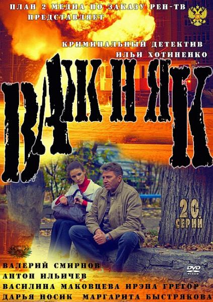 ������. ���� ������� (2012) 2xDVD9 + SATRip + DVDRip)