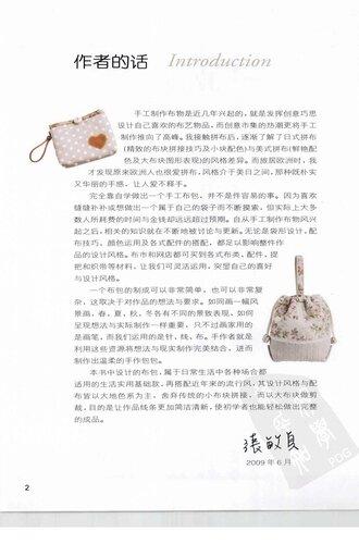 Hand Made Love bag