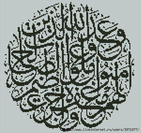 Арабская вязь. Схемы вышивок