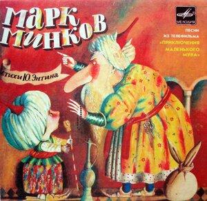 Приключения Маленького Мука (1985) [С52 21463 009]