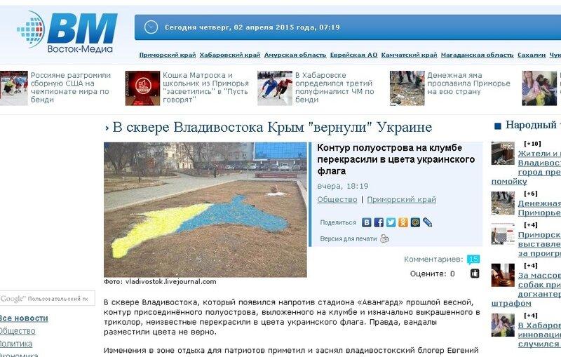 В сквере Владивостока Крым  вернули  Украине  РИА  Восток-Медиа  (1).png