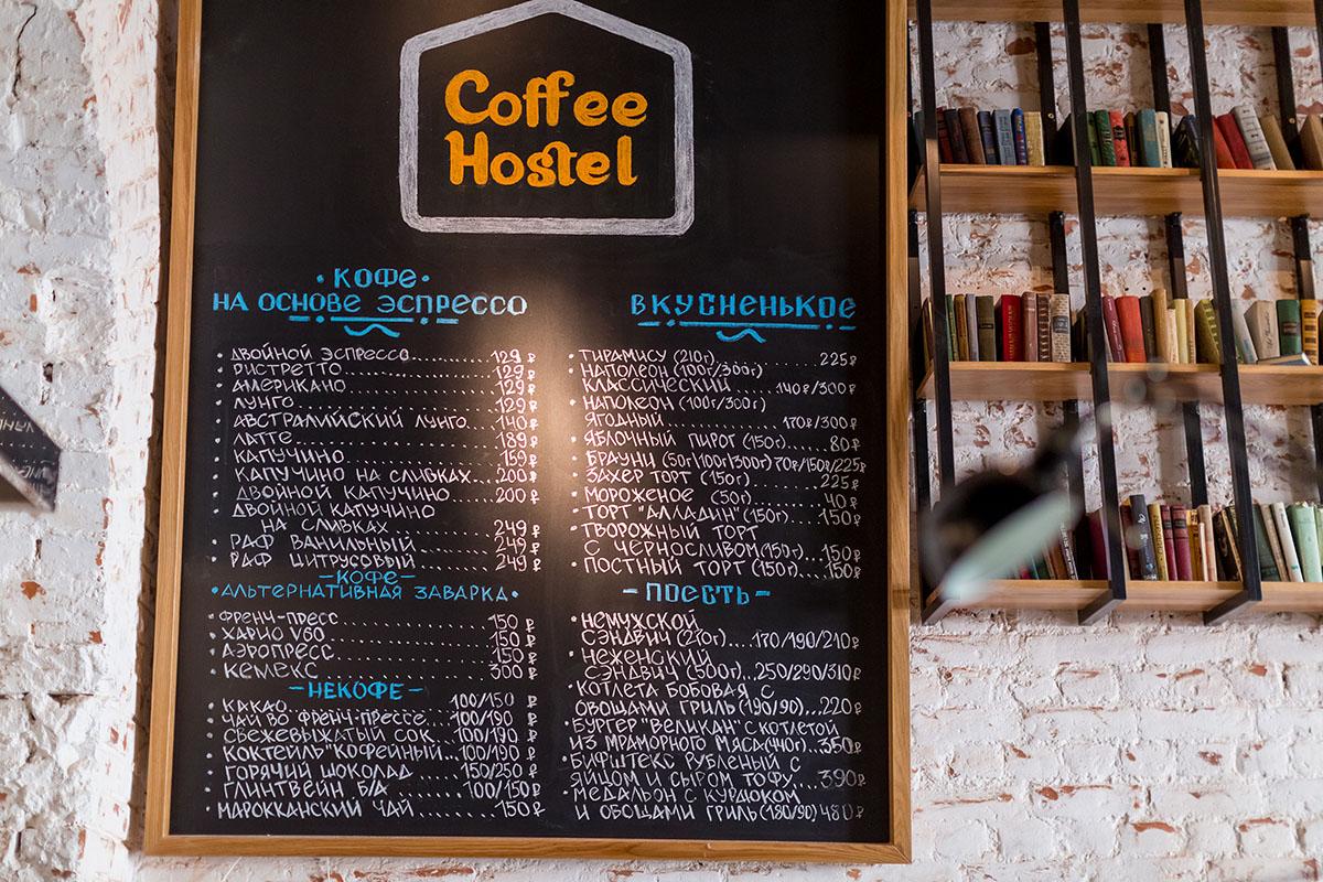 Gorodskaya-kofejnya-Kofe-Xostel-odin-rabochij-den-29-foto