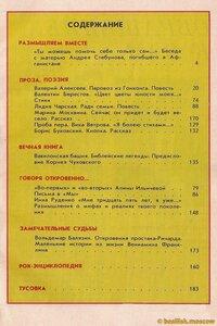 Журнал Мы.  январь 1990.