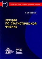Книга Лекции по статистической физике, Коткин Г.Л.