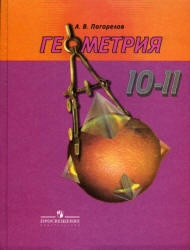 Книга Геометрия, 10-11 класс, Погорелов, 2009