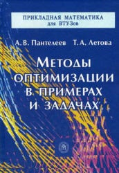 Книга Методы оптимизации в примерах и задачах, Пантелеев А.В., Летова Т.А., 2005
