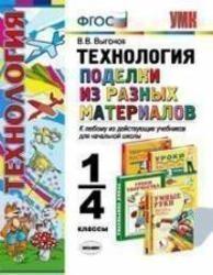 Книга Технология, Поделки из разных материалов, 1-4 класс, Выгонов В.В., 2012