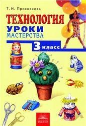 Книга Технология, Уроки мастерства, 3 класс, Проснякова Т.Н., 2011