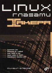 Книга Linux глазами хакера - Фленов М. Е.