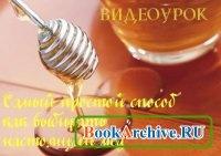 Книга Самый простой способ как выбирать настоящий мед