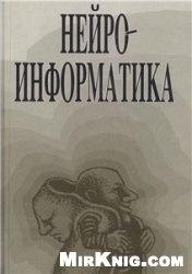 Книга Нейроинформатика