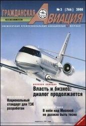 Гражданская авиация №3 2008