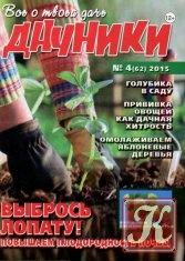 Журнал Книга Дачники № 4 2015