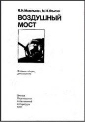 Книга Воздушный мост: Об обороне осажденного Ленинграда в 1941 г.