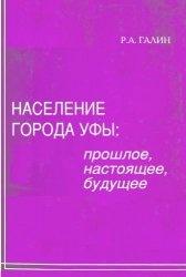 Книга Население города Уфы: прошлое, настоящее, будущее