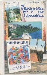 Книга Прогулки по Тюмени