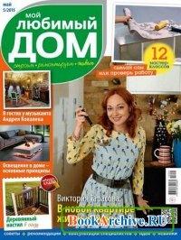 Журнал Мой любимый дом №5 (май 2015)