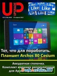 Журнал UPgrade №13 (718) апрель 2015