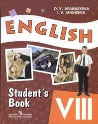 Книга Английский язык, 8 класс, Афанасьева О.В., Михеева И.В., 2006