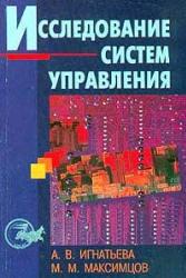 Книга Исследование систем управления, Игнатьева А.В., Максимцов М.М., 2000