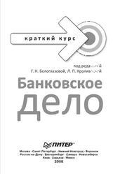 Книга Банковское дело, Белоглазова Г.Н., Кроливецкая Л.П., 2008