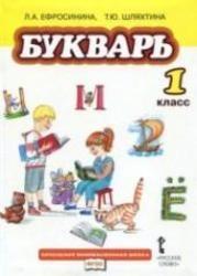 Книга Букварь, 1 класс, Ефросинина Л.А., Шляхтина Т.Ю., 2012