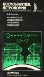 Книга Космические цивилизации: проблемы эволюции