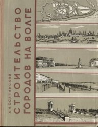 Книга Строительство городов на Волге