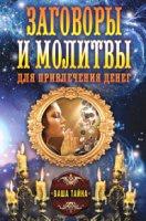 Книга Заговоры и молитвы для привлечения денег rtf / rar 12,79Мб