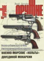 Журнал Оружие №3 2014 pdf 65,06Мб