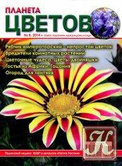 Журнал Книга Планета цветов № 8 2014