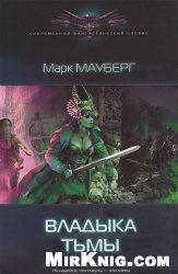 Книга Владыка Тьмы