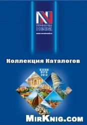 Европа. Коллекция каталогов весна-лето 2013