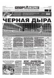 Журнал Спорт-Экспресс (1 Октября 2014)
