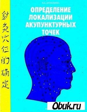 Книга Определение локализации акупунктурных точек