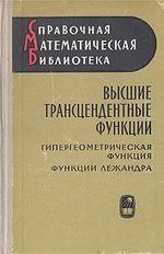 Книга Высшие трансцендентные функции (3 Тома).