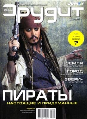 Журнал Юный эрудит № 5 2011