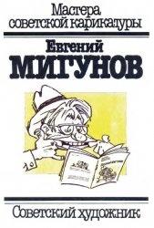 Евгений Мигунов . Мастера советской карикатуры