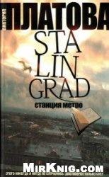 Книга Stalingrad, станция метро