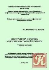 Книга Электроника и основы микропроцессорной техники