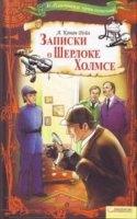 Артур Конан Дойль - Записки о Шерлоке Холмсе (Аудиокнига) mp3 356Мб