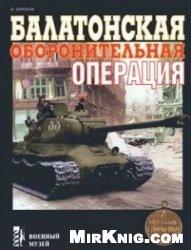 Книга Балатонская оборонительная операция