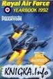 Книга Royal Air Force Book 1992