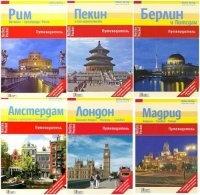 Книга Путеводители. Nelles Pockets (25 книг) fb2 177,55Мб