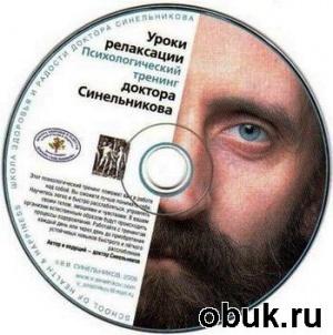 Аудиокнига Валерий Синельников - Уроки релаксации (аудиокнига)